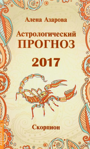 Скорпион. Астрологический прогноз 2017. Алена Азарова
