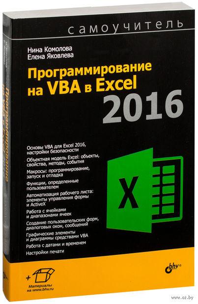 Программирование на VBA в Excel 2016. Самоучитель — фото, картинка