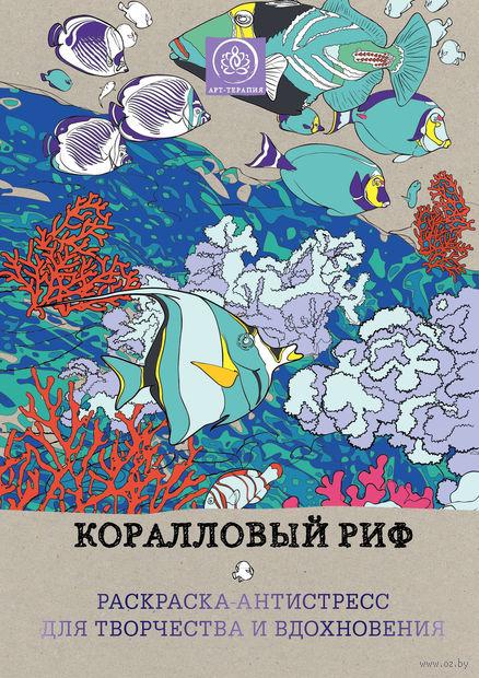 Коралловый риф. Раскраска-антистресс для творчества и вдохновения — фото, картинка
