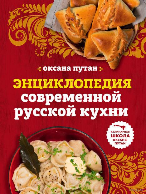 Энциклопедия современной русской кухни. Подробные пошаговые рецепты — фото, картинка