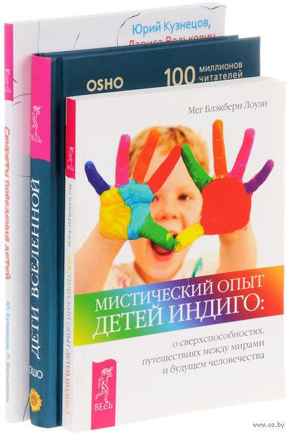 Мистический опыт Детей Индиго. Секреты поведения детей. Дети вселенной (комплект из 3-х книг) — фото, картинка