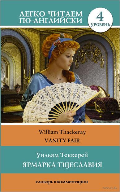 Vanity Fair. Уровень 4 — фото, картинка