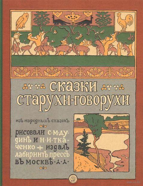 Сказки старухи-говорухи — фото, картинка