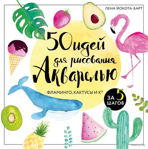 50 идей для рисования акварелью — фото, картинка