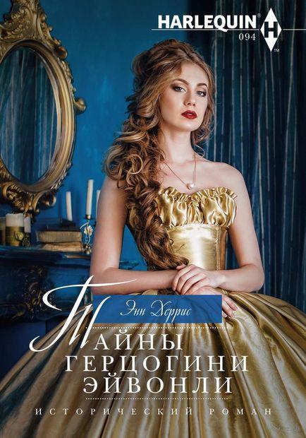Тайны герцогини Эйвонли — фото, картинка