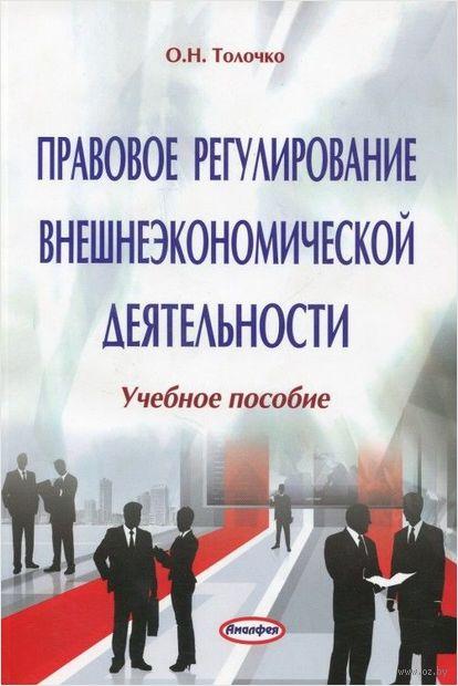 Правовое регулирование внешнеэкономической деятельности. Учебное пособие — фото, картинка