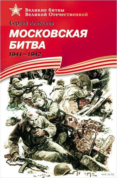 Московская битва. 1941-1942 — фото, картинка