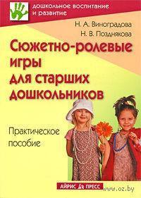 Сюжетно-ролевые игры для старших дошкольников — фото, картинка