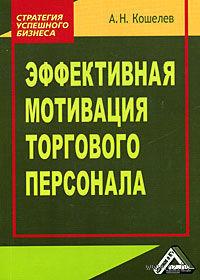 Эффективная мотивация торгового персонала. А. Кошелева
