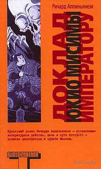 Доклад Юкио Мисимы императору — фото, картинка