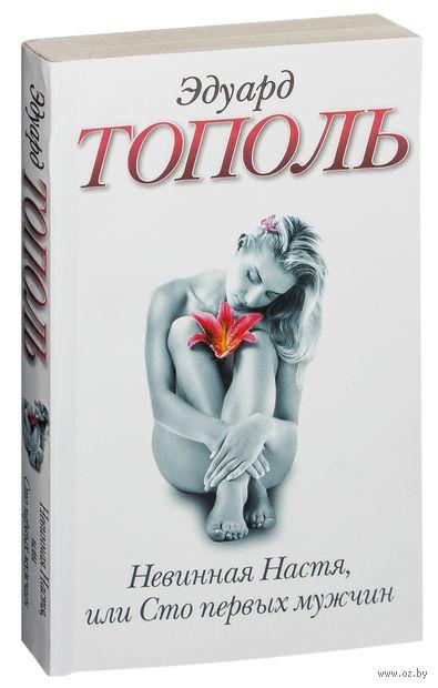 Невинная Настя, или Сто первых мужчин (м). Эдуард Тополь