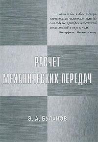 Расчет механических передач. Эдуард Буланов
