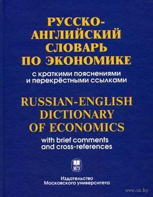 Русско-английский словарь по экономике — фото, картинка