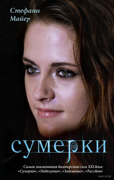 Сумерки (книга первая - мягкая обложка). Стефани Майер