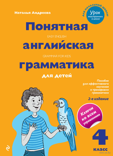 Понятная английская грамматика для детей. 4 класс — фото, картинка