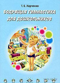 Бодрящая гимнастика для дошкольников. Татьяна Харченко