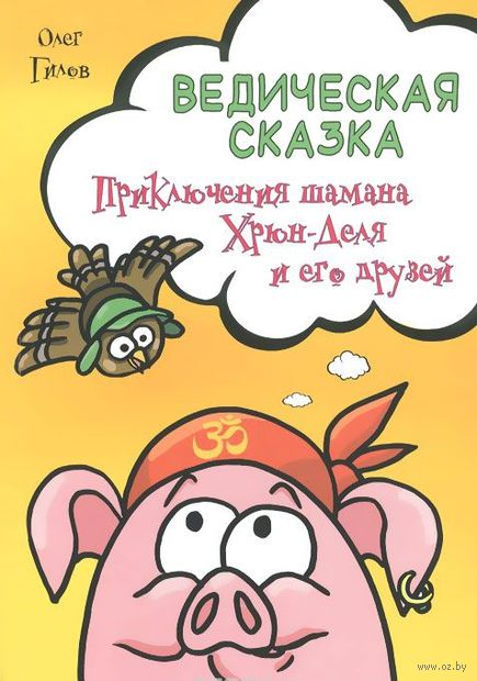 Ведическая сказка. Приключения шамана Хрюн-Деля и его друзей. Олег Гилов