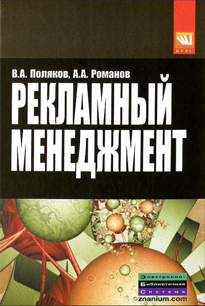 Рекламный менеджмент. Александр Романов, Владимир Поляков