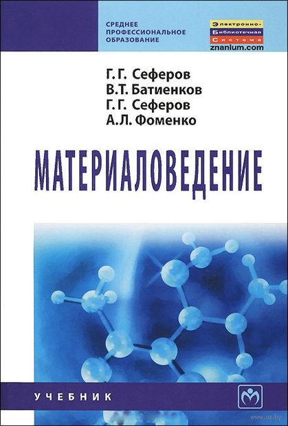 Материаловедение. А. Фоменко, Григорий Сеферов, Виктор Батиенков