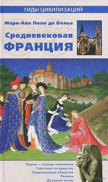 Средневековая Франция. Поло де Болье  Мари-Анн