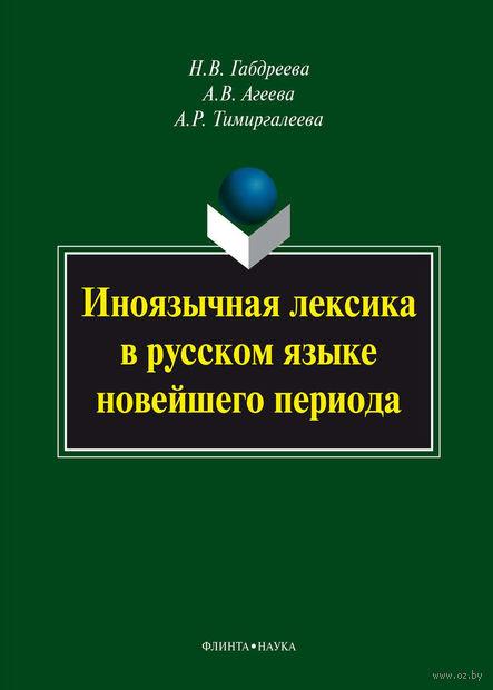 Иноязычная лексика в русском языке новейшего периода. Н. Габдреева, Айгюль Тимиргалеева