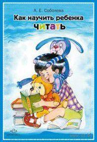 Как научить ребенка читать. Александра Соболева