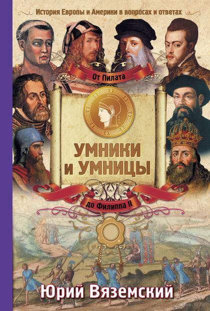 От Пилата до Филиппа II. История Европы и Америки в вопросах и ответах. Юрий Вяземский