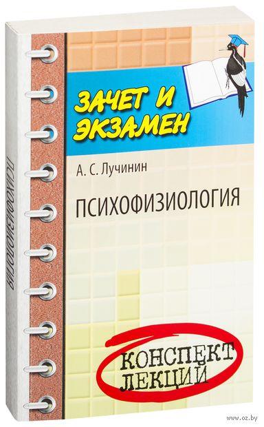 Психофизиология. Алексей Лучинин