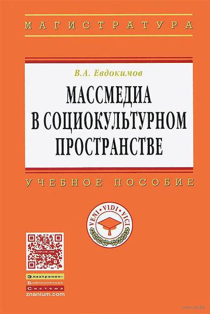 Массмедиа в социокультурном пространстве. Владимир Евдокимов