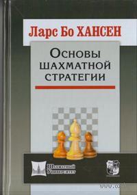 Основы шахматной стратегии. Ларс Хансен