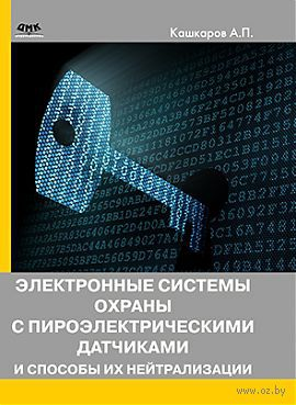 Электронные системы охраны с пироэлектрическими датчиками и способы их нейтрализации. Андрей Кашкаров