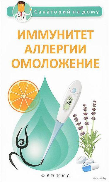 Иммунитет, аллергии, омоложение. Галина Сергеева