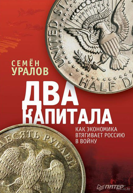 Два капитала. Как экономика втягивает Россию в войну. Семен Уралов