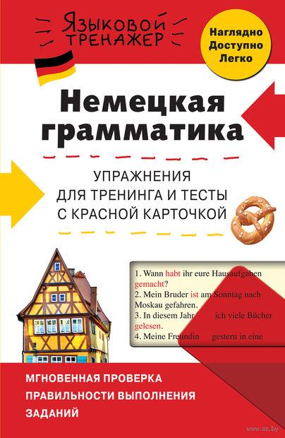 Немецкая грамматика. Упражнения для тренинга и тесты с красной карточкой — фото, картинка
