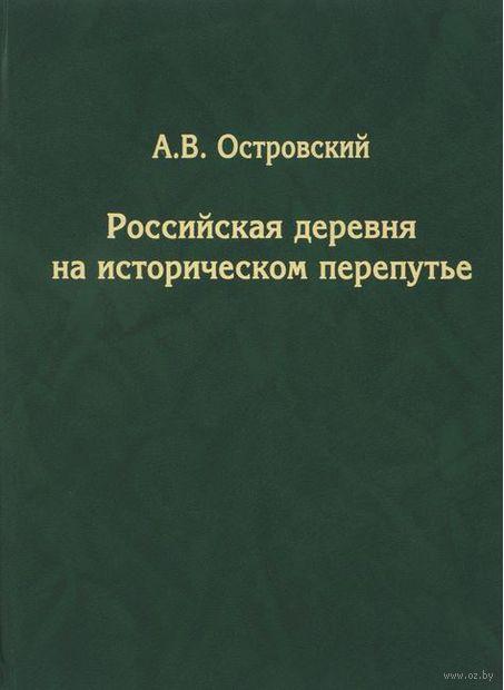 Российская деревня на историческом перепутье. А. Островский