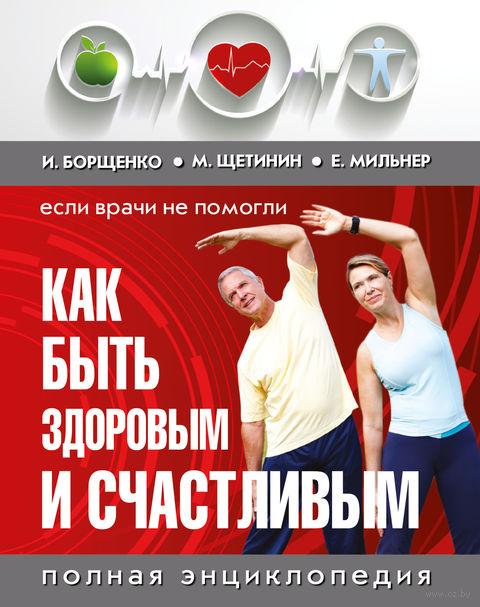 Как быть здоровым и счастливым. Полная энциклопедия (комплект из 3 книг) — фото, картинка