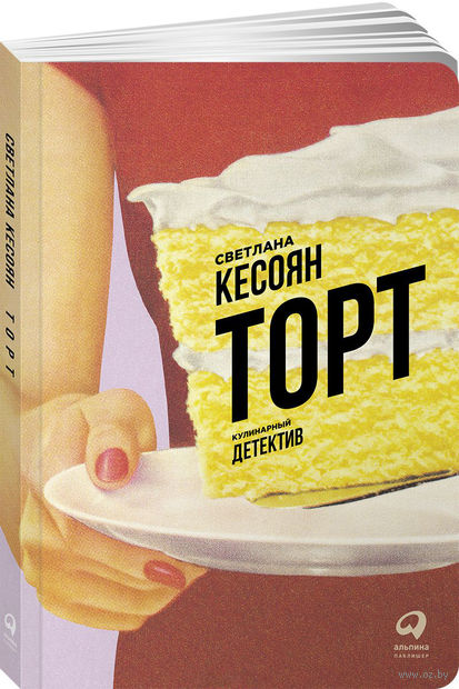 Торт. Кулинарный детектив. Светлана Кесоян