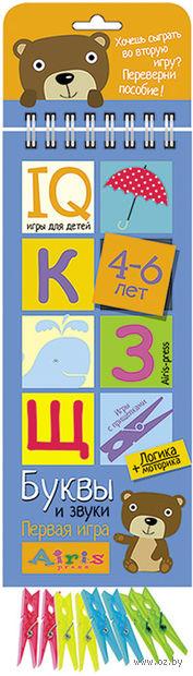 Буквы и звуки. Игры с прищепками — фото, картинка