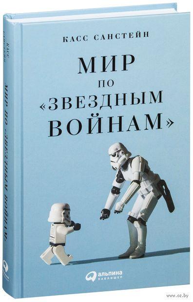 """Мир по """"Звездным войнам"""" — фото, картинка"""