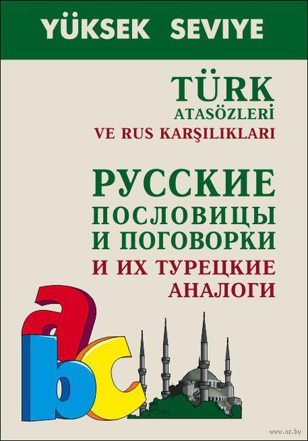 Turk atasozleri ve rus karsiliklari — фото, картинка