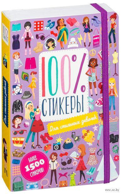 Для стильных девочек. 100% стикеры — фото, картинка