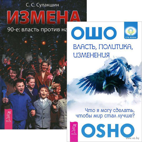 Власть, политика, изменения. Измена. 90-е: Власть против народа (комплект из 2-х книг) — фото, картинка