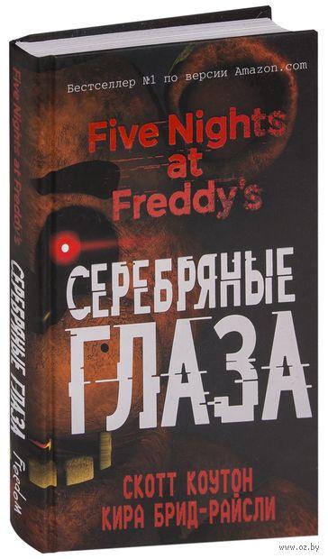 Пять ночей у Фредди. Серебряные глаза — фото, картинка