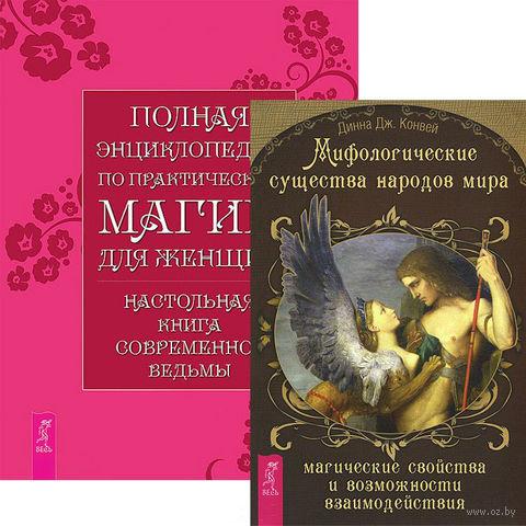 Мифологические существа. Полная энциклопедия по практической магии для женщин. Настольная книга современной ведьмы (комплект из 2-х книг) — фото, картинка