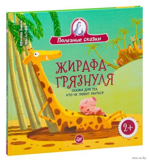 Жирафа-грязнуля. Сказка для тех, кто не любит мыться — фото, картинка