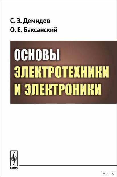 Основы электротехники и электроники (м) — фото, картинка