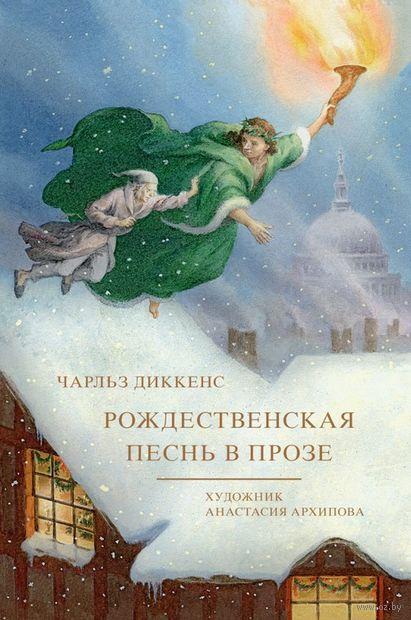 Рождественская песнь в прозе — фото, картинка