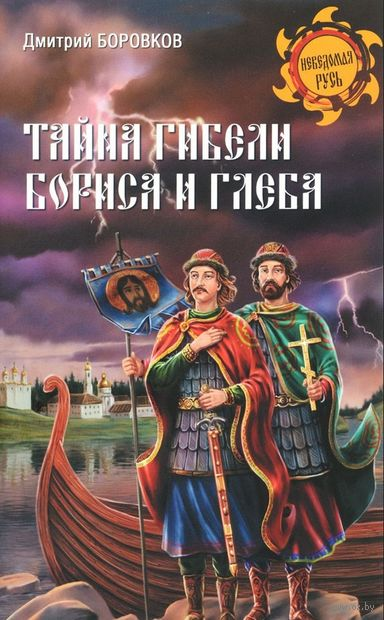 Тайна гибели Бориса и Глеба — фото, картинка