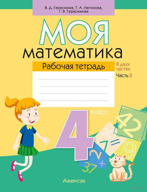 Моя математика. 4 класс. Рабочая тетрадь. В 2-х частях. Часть 2 — фото, картинка