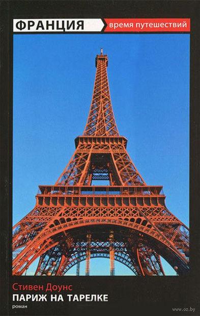 Франция. Париж на тарелке. Стивен Доунс